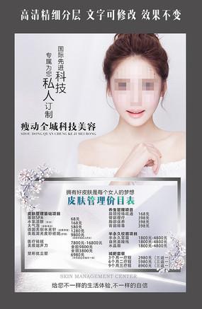 半永久MTS皮肤管理价目表海报