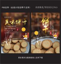 饼干美食海报设计