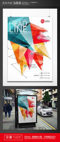 抽象几何图形动感海报