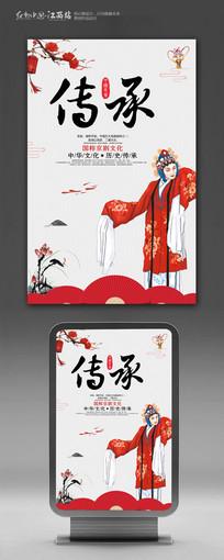 传承中华国粹海报宣传设计