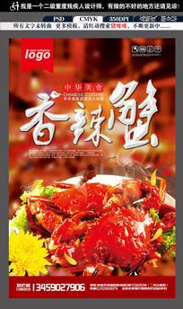 创意大闸蟹活动海报