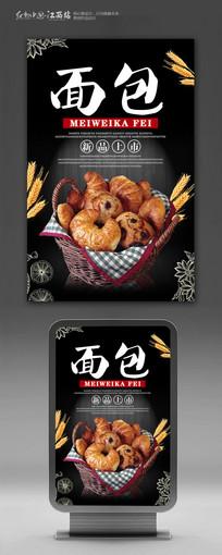 创意小麦早餐面包促销海报