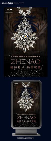 大气钻石珠宝宣传海报设计