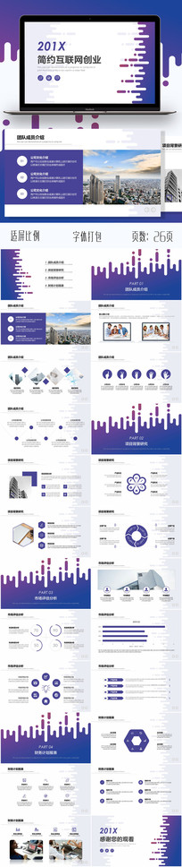 大数据创业计划书PPT