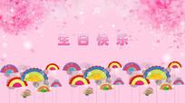 粉色梦幻五彩扇子LED背景