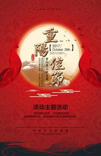 高端红色重阳节促销海报