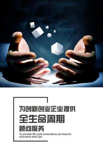公司文化墙科技海报