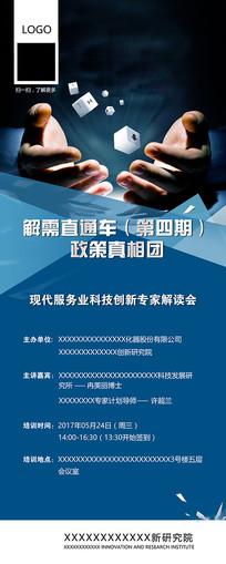 公司宣传易拉宝科技感x展架