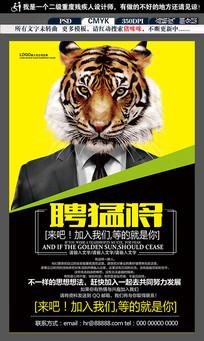 国外创意高层招聘海报