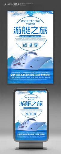 海上游艇派对之旅海报设计