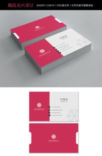 红色时尚简洁企业名片设计模板