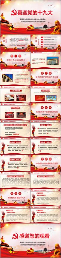 红色喜迎党的十九大PPT模板