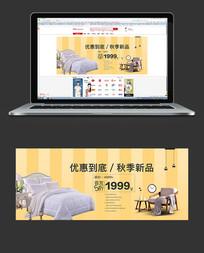 黄色温馨家装banner PSD
