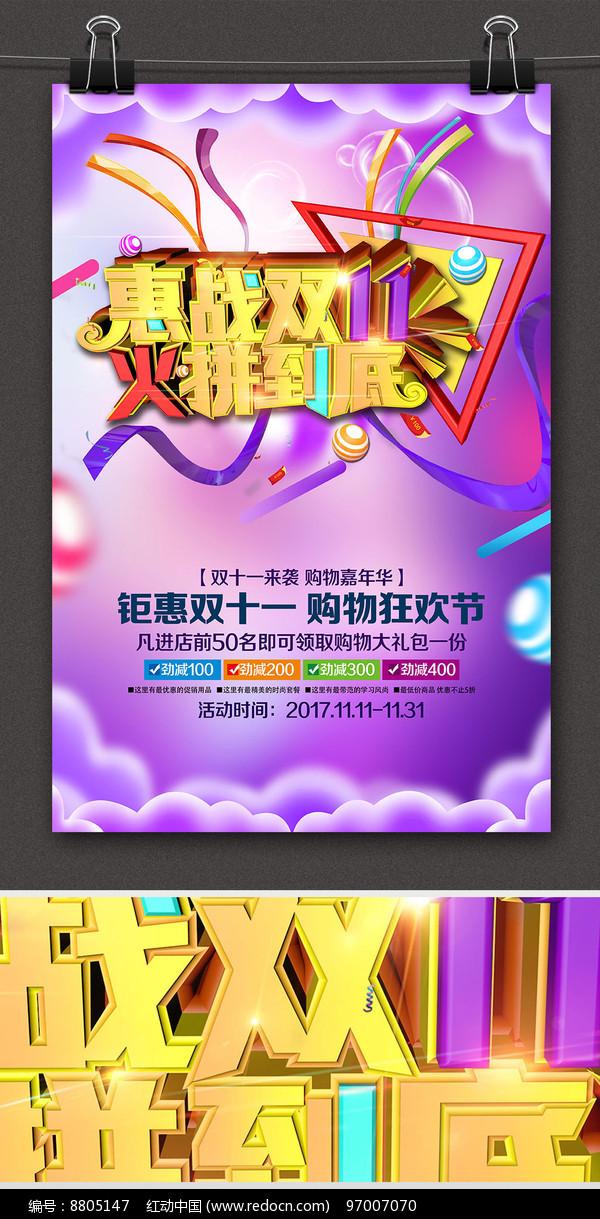 惠战双11火拼到底促销海报图片
