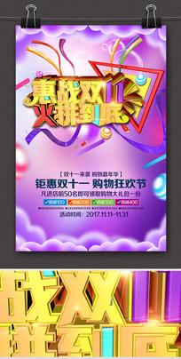 惠战双11火拼到底促销海报