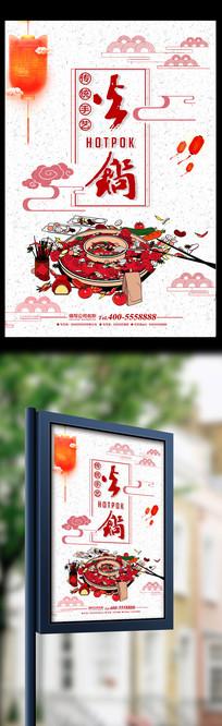 火锅户外海报设计模板