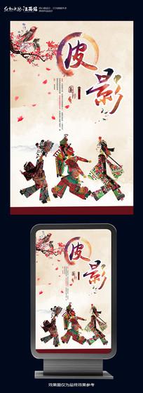 简约传统文化皮影宣传海报