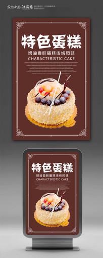 简约蛋糕定制海报设计