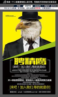 简约大气业务员招聘海报