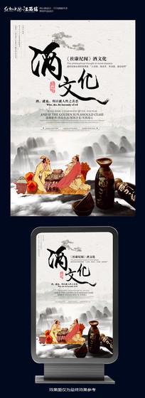 简约中国风酒文化海报宣传设计