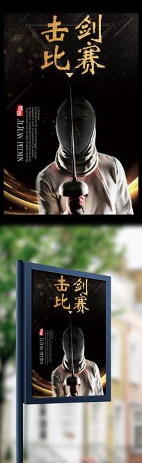 击剑招生宣传海报设计