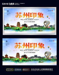 精美大气苏州旅游海报