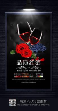 精美红酒海报