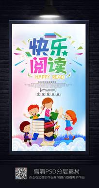 卡通快乐阅读宣传海报