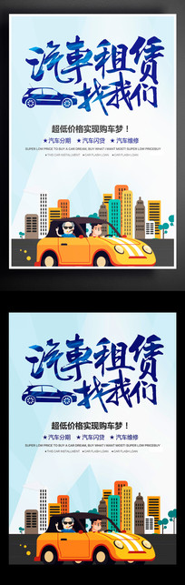 卡通汽车租赁海报设计