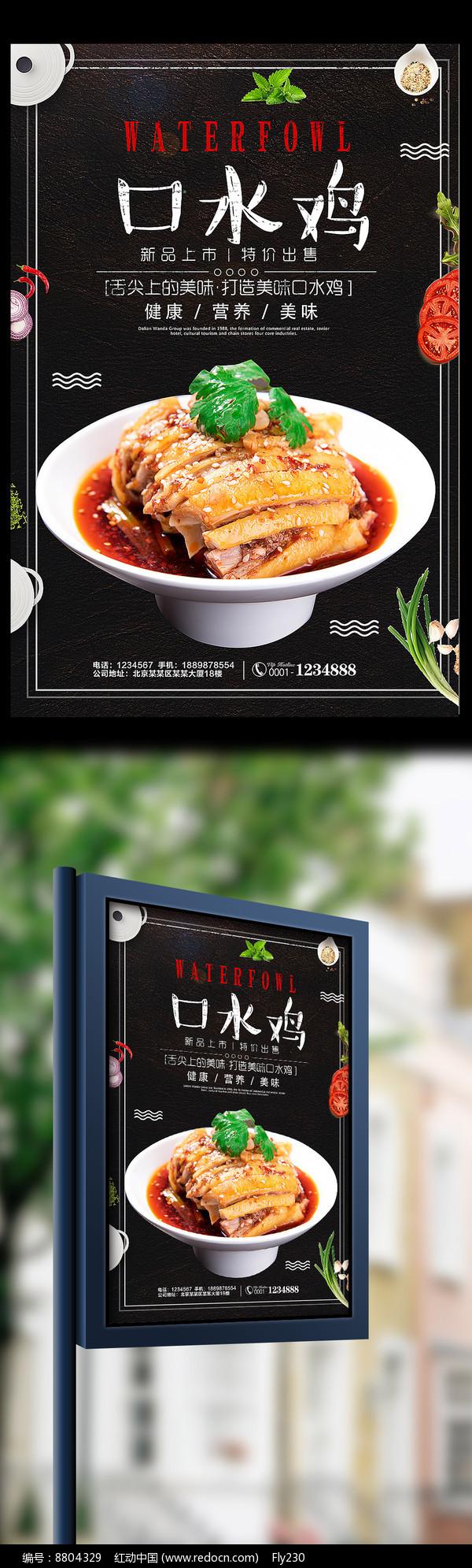 口水鸡美食海报设计图片