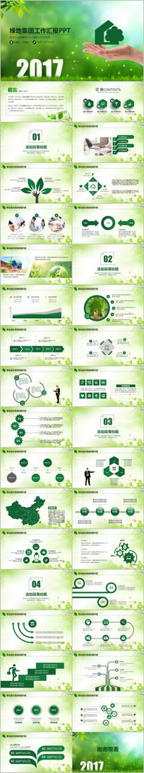 绿地集团年终总结绿色PPT