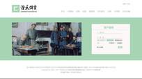 绿色简约网页模板登陆界面 PSD