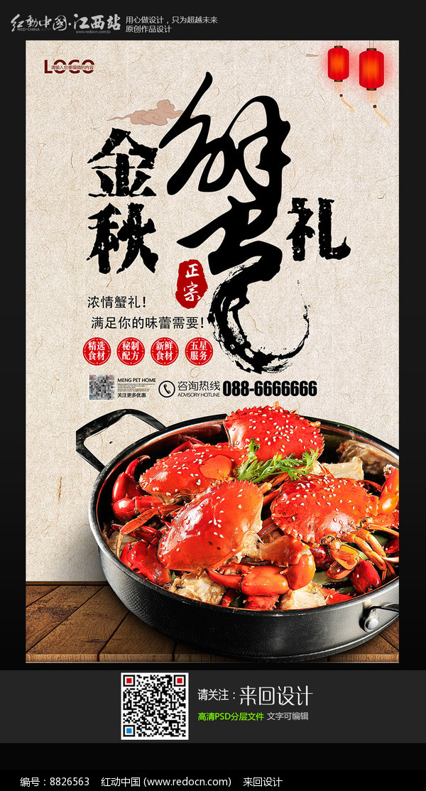 美味大闸蟹宣传海报图片