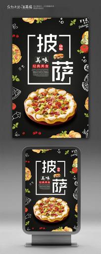 美味披萨食堂快餐店餐厅海报
