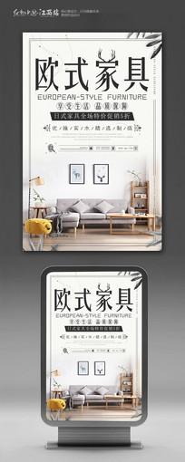 欧式品牌家具促销海报