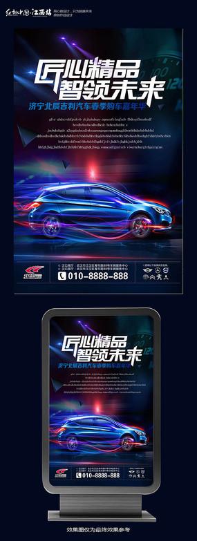 汽车促销宣传海报设计