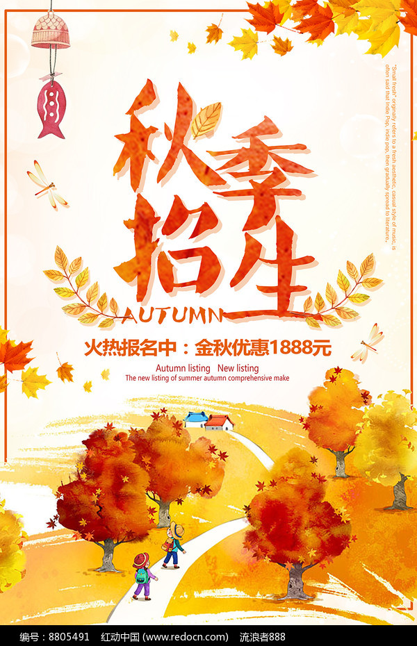秋季招生单页设计图片