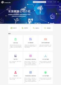企业官网首页设计