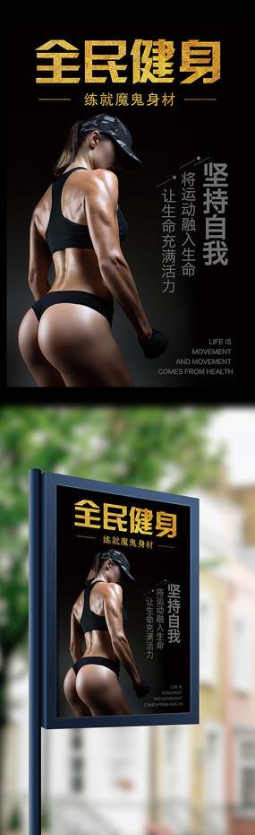 全民健身运动健身房海报