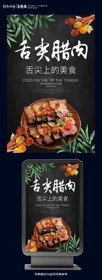 舌尖腊肉海报设计