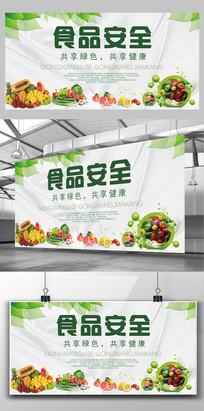 食品安全健康城市宣传展板