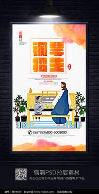 时尚大气钢琴版招生海报设计