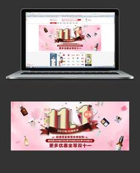 双十一美妆特卖banner PSD