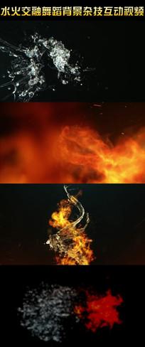 水火交融舞蹈背景杂技互动视频