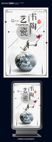 陶瓷宣传海报