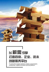 团结合作企业文化展示海报