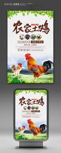 养生农家土鸡美海报设计