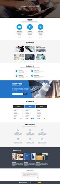 银行招考企业网站网页简洁模板 PSD