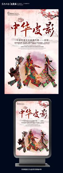 艺术戏曲皮影宣传海报