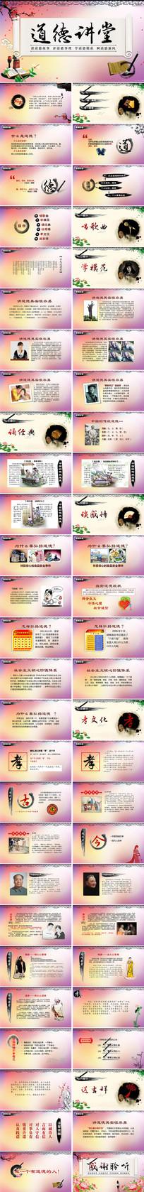中国风道德讲堂水墨PPT pptx